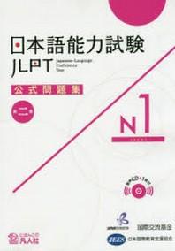 日本語能力試驗公式問題集N1 第2集