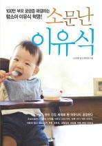 소문난 이유식(100만 부모궁금증 해결하는 함소아 이유식)