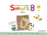 스마트 에이트(Smart 8). 6(CD1장포함)
