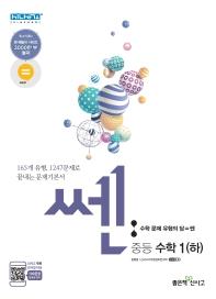 쎈 중등 수학1(하)(2021)