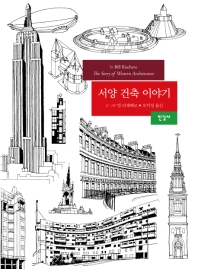 서양 건축 이야기(개정판)(양장본 HardCover)