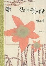 진리의 꽃다발 법구경(나의 고전읽기 4)(양장본 HardCover)