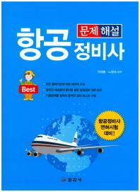 항공정비사 문제해설(2018)