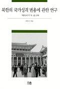 북한의 국가성격 변용에 관한 연구:예외국가의 공고화