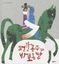 평강공주와 바보온달(비룡소 전래동화 24)(양장본 HardCover)