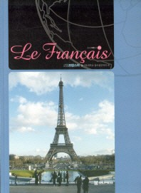 교양 프랑스어