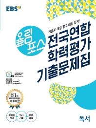 고등 독서 전국연합 학력평가 기출문제집(2020)(EBS 올림포스)