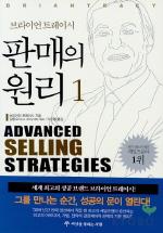 판매의 원리 1