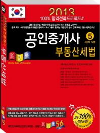 부동산세법(공인중개사 제2차 시험)(2013) [손상없고 상태양호합니다]510
