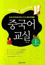 중국어 교실 초급 (상)(Happy Chinese)(CD1장포함, 가이드북1권포함)(Happy Chinese 중국어 교실 시리즈)