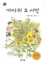 까마귀 오서방(책읽는 가족 10)