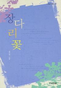 장다리꽃(사계절1318문고 32)