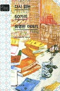 다시 읽는 50가지 유명한 이야기(Classic Letter Book 1)