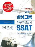 삼성 직무적성검사 SSAT(인문계)(2005)(별책부록포함)  (12/3