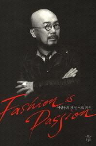 이상봉의 패션 이즈 패션(Fashion is Passion)