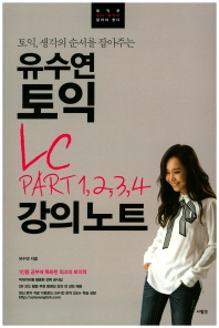 유수연 토익 LC PART 1 2 3 4 강의노트