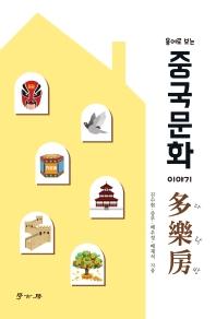 중국문화 이야기 다락방(용어로 보는)