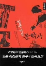 일본여성문학사: 근현대편(처음 배우는)(반양장)