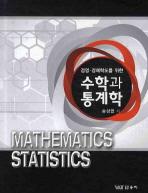수학과 통계학(경영 경제학도를 위한)(양장본 HardCover)