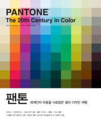 팬톤(Pantone)