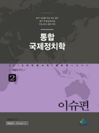 통합 국제정치학. 2: 이슈편(2016) #