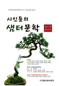 시인들의 샘터문학(2017년 창간호)