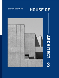 House of Architect. 3(양장본 HardCover)