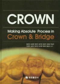 Crown(양장본 HardCover)
