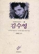 김수영(한국현대시인연구 9)