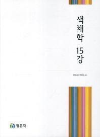 색채학 15강
