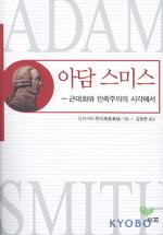 아담 스미스:근대화와 민족주의의 시각에서