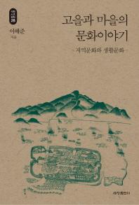 고을과 마을의 문화이야기(석학 인문 강좌 28)