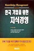 한국기업을 위한 지식경영