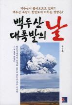 백두산 대폭발의 날