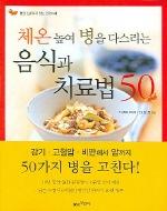체온높여 병을 다스리는 음식과 치료법 50