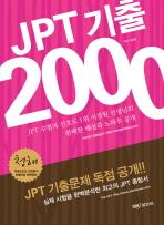 JPT 기출 2000: 청해
