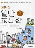 일반 교육학. 2(2011)