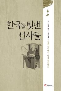 한국을 빛낸 선사들