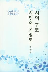 시의 구도 시인의 기상도(김송배 시인의 시 월평 공유 1)