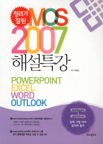 MOS 2007 해설특강(정리가 잘된)