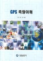 GPS 측량이해(양장본 HardCover)