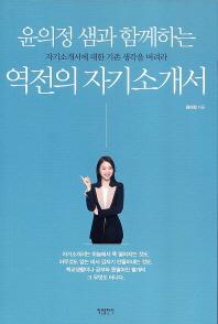 역전의 자기소개서(윤의정 샘과 함께하는)  /144