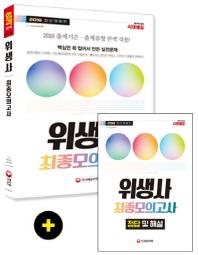 위생사 최종모의고사(2018)(시대에듀)