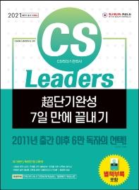 CS Leaders(CS리더스관리사) 초단기완성 7일 만에 끝내기(2021)(개정판 5판)