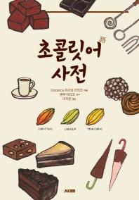 초콜릿어 사전(AK Trivia Book(에이케이 트리비아 북))
