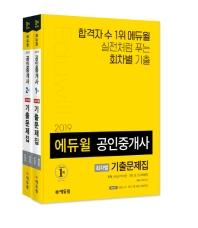 공인중개사 1차, 2차 회차별 기출문제집 세트(2019)(에듀윌)(전2권)