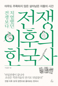 전쟁 이후의 한국사