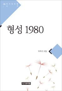 형성 1980(작가와비평 시선)