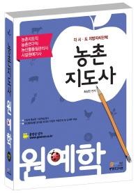 원예학(농촌지도사)(2017)(개정판 3판)