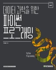 파이썬 프로그래밍(데이터 과학을 위한)(IT CookBook 247)